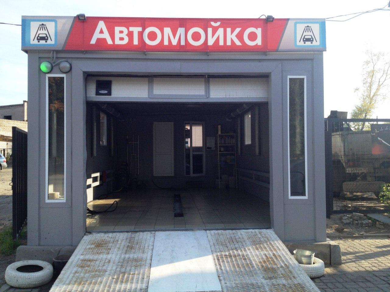 Автомойки в аренду  Аренда автомойки в Москве